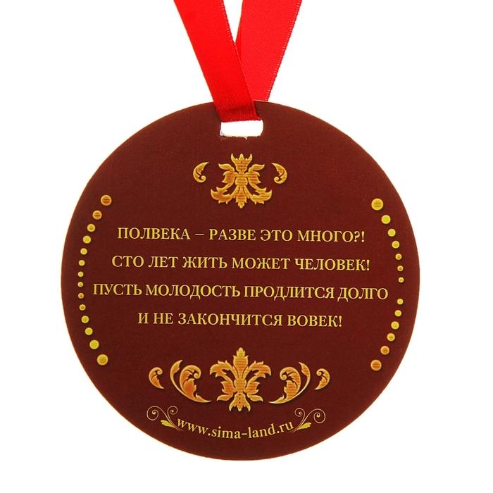 поздравления к вручению свадебных медалей эмоций добавляет