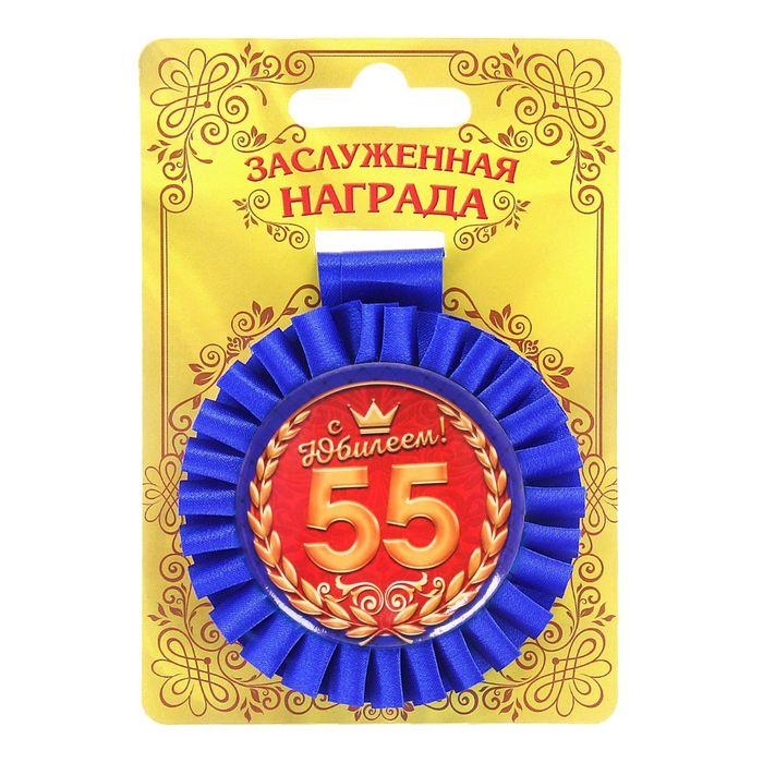 """Медаль розетка """"С Юбилеем! 55 лет"""""""