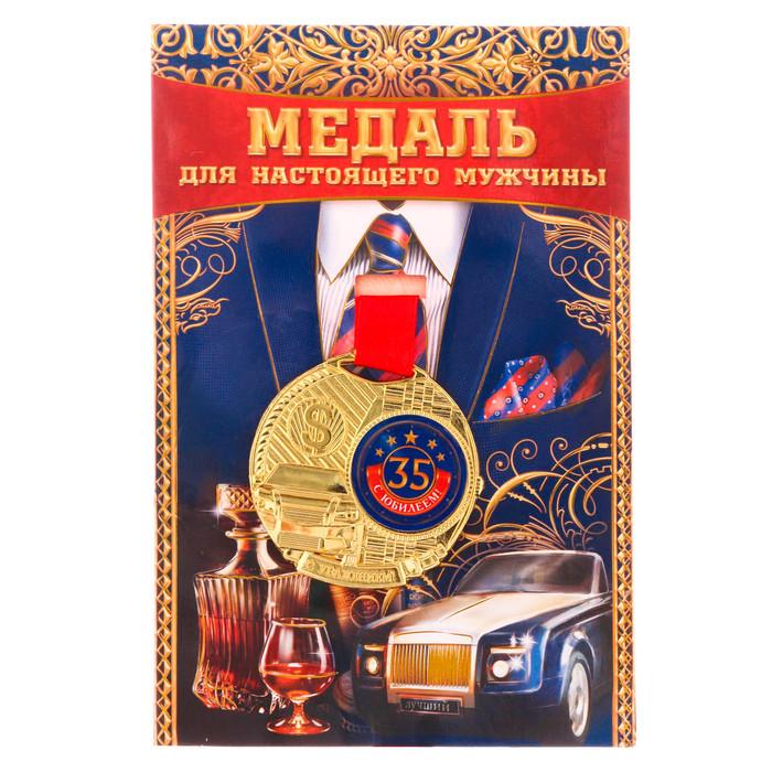 """Медаль мужская юбилейная """"С юбилеем 35"""""""
