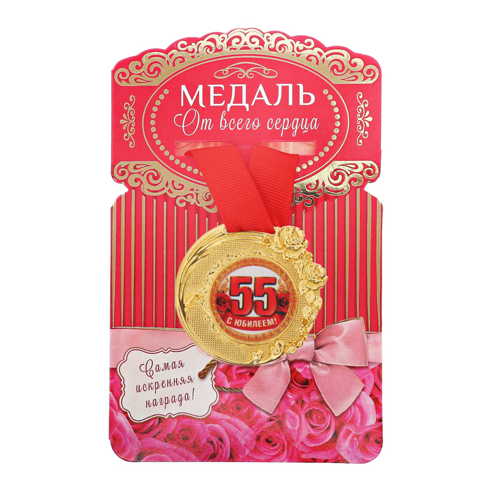 """Медаль женская форма """"С юбилеем 55 лет"""""""