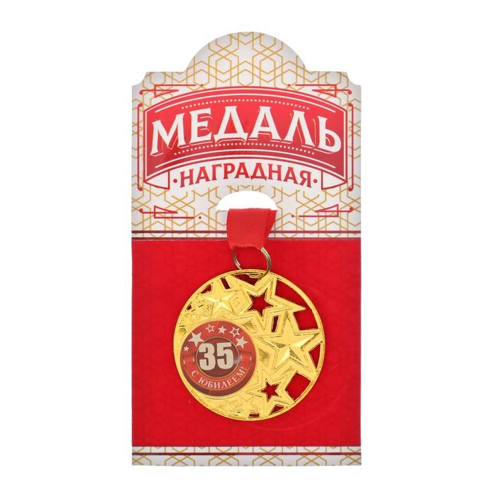 """Медаль со звездами """"С юбилеем 35 лет"""""""