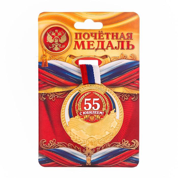 "Медаль триколор ""С юбилеем 55"""