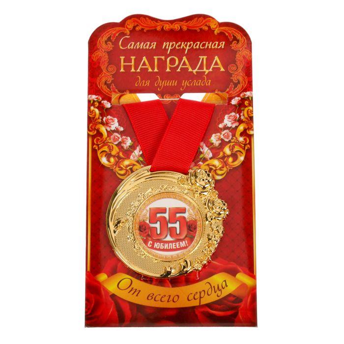 "Медаль ""C Юбилеем 55 лет"""