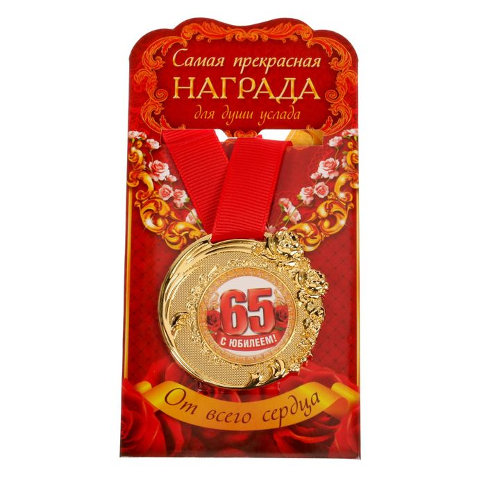 "Медаль ""C Юбилеем 65 лет"""