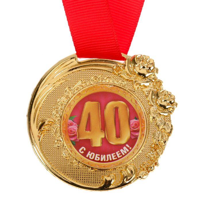 "Медаль ""C Юбилеем 40 лет"""