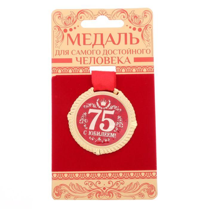 """Медаль на подложке """"С юбилеем 75 лет"""""""