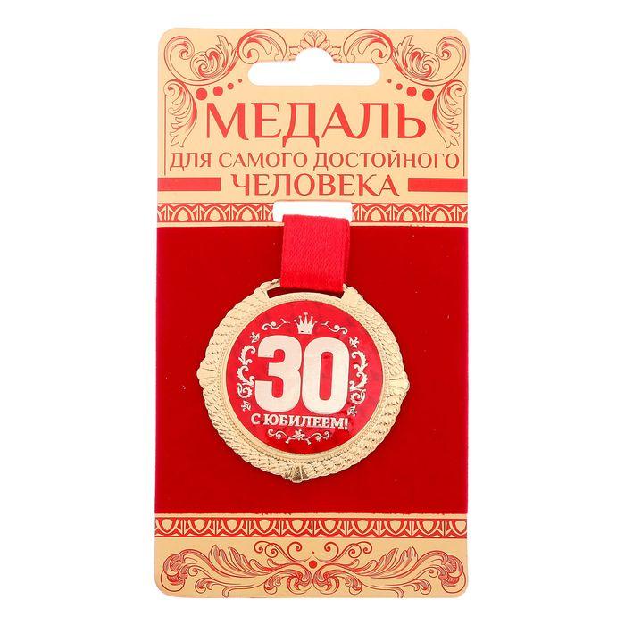 """Медаль на подложке """"С юбилеем 30 лет"""""""