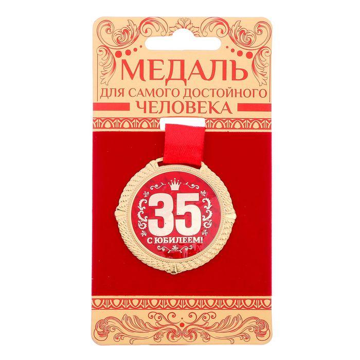 """Медаль на подложке """"С юбилеем 35 лет"""""""
