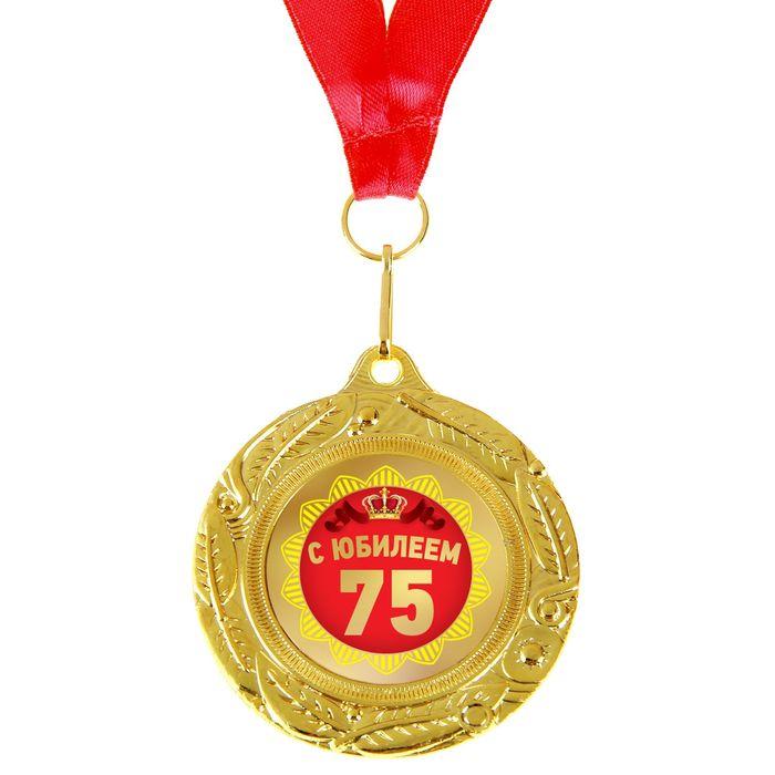 "Медаль двухсторонняя ""С Юбилеем 75"""