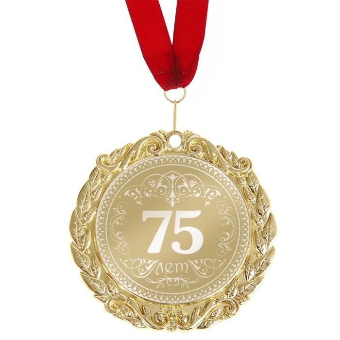 """Медаль в коробке """"75 лет"""""""