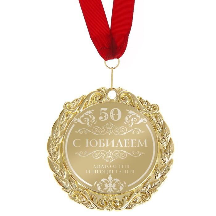 """Медаль с гравировкой С Днем Рождения """"С юбилеем 50"""""""