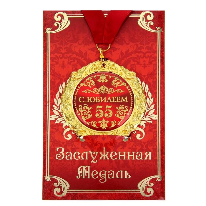 """Медаль на открытке """"С юбилеем 55 лет"""""""