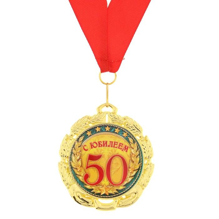 """Медаль """"С юбилеем 50 лет"""""""