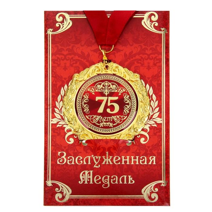 """Медаль на открытке """"75лет"""""""