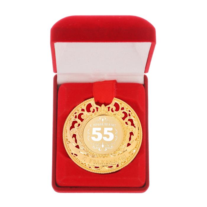 """Медаль царская в бархатной коробке """"С юбилеем 55"""""""