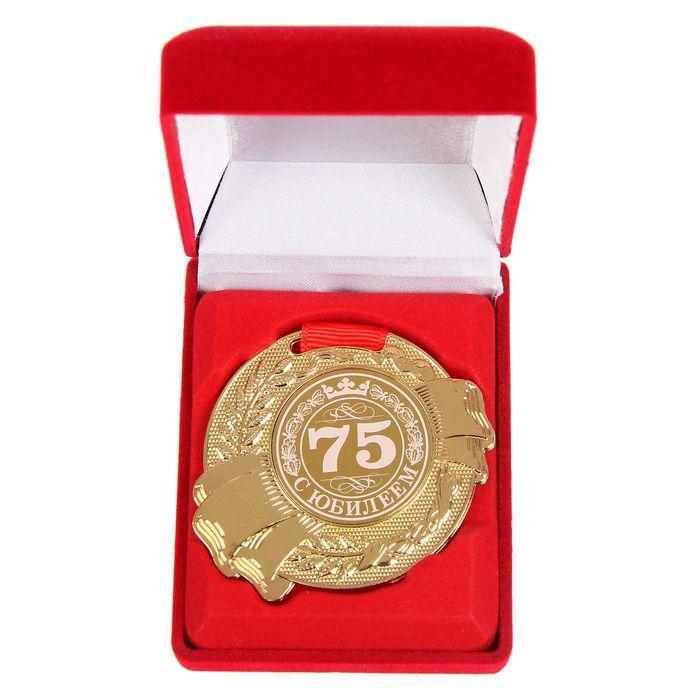 """Медаль в бархатной коробке """"С Юбилеем 75"""""""