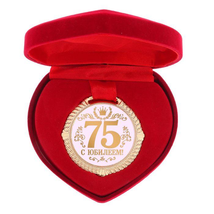 """Медаль """"С Юбилеем 75 лет"""""""