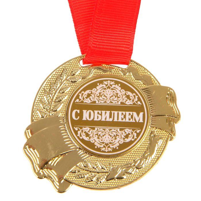 поздравление с золотой медалью картинка ела золото летала