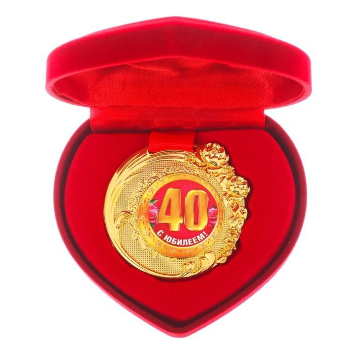 """Медаль в коробке бархатной """"C Юбилеем 40 лет"""""""