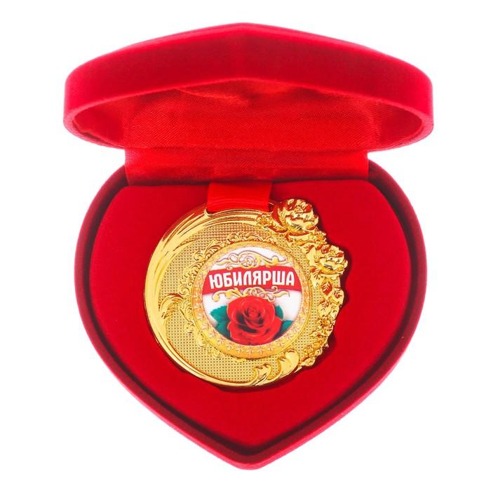 """Медаль в коробке бархатной """"Юбилярша"""""""