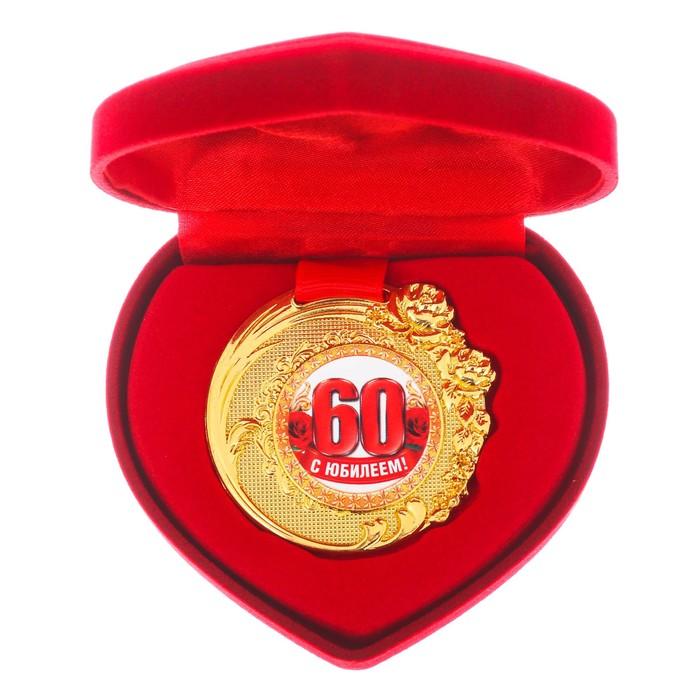 """Медаль в коробке бархатной """"С Юбилеем 60 лет"""""""