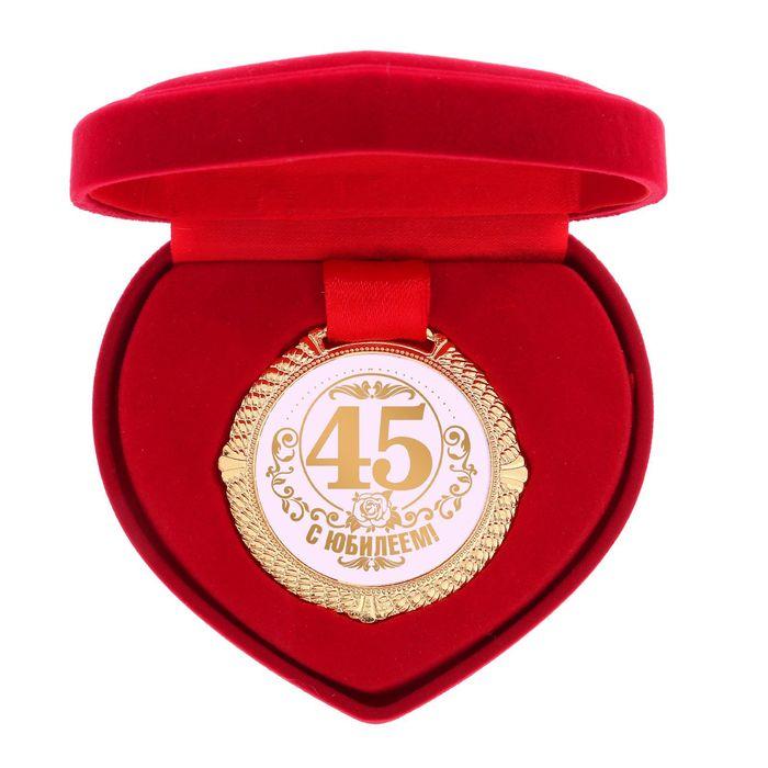 """Медаль """"С Юбилеем 45 лет"""""""
