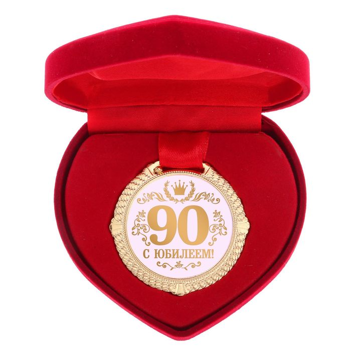 """Медаль """"С Юбилеем 90 лет"""""""