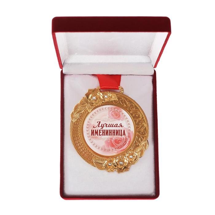 """Медаль женская """"Очаровательная именниница"""", со стразами, бархатная коробка"""