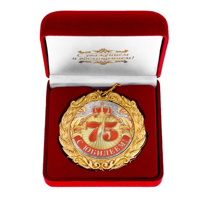 """Медаль в бархатной коробке """"С Юбилеем 75!"""""""