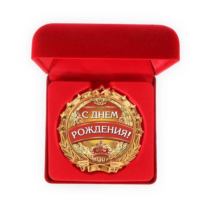 """Медаль в бархатной коробке """"С днем рождения!"""""""