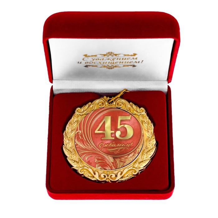 """Медаль в бархатной коробке """"С Юбилеем 45!"""""""