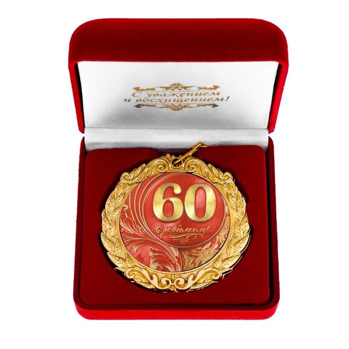 """Медаль в бархатной коробке """"С Юбилеем 60!"""""""