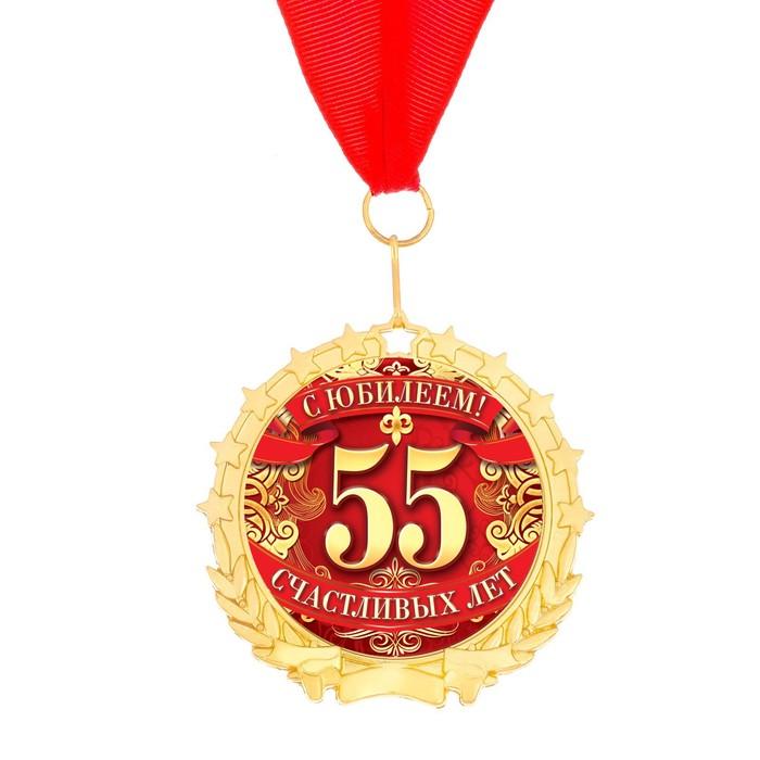 Поздравление на 55 лет на медаль