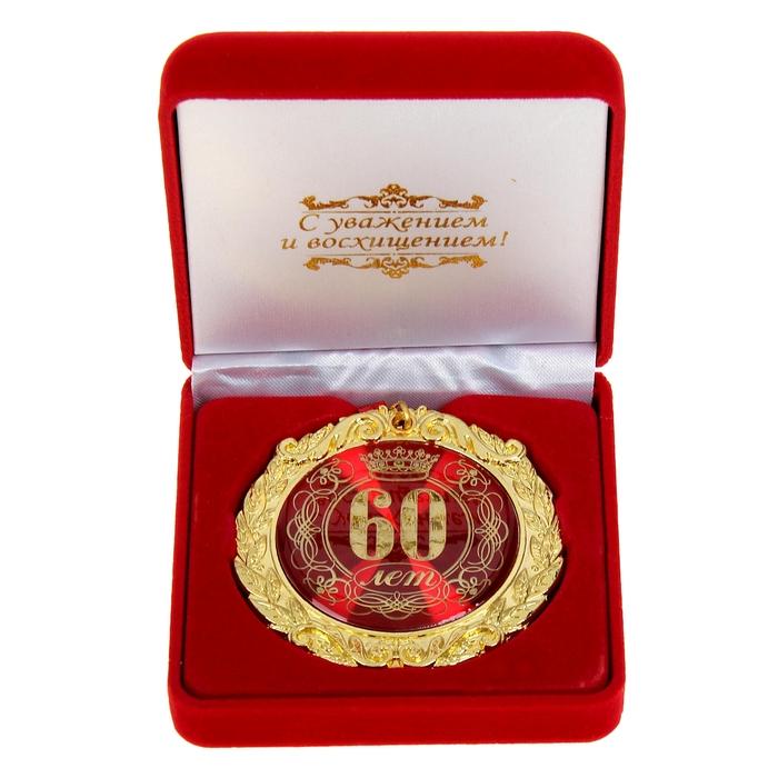 """Медаль в бархатной коробке """"60 лет"""""""