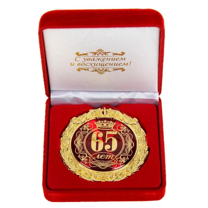 """Медаль в бархатной коробке """"65 лет"""""""