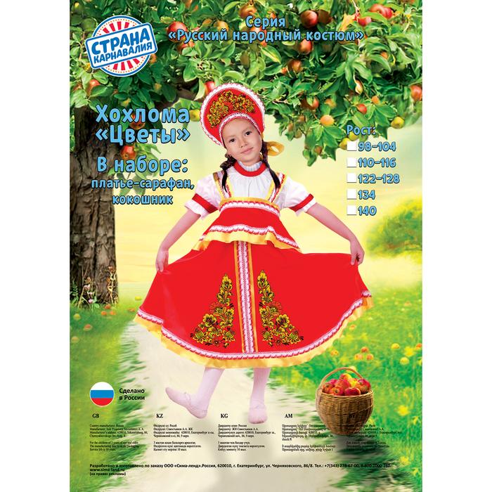 """Карнавальный русский костюм """"Хохлома, цветы"""", платье-сарафан, кокошник, цвет красный, р-р 34, рост 134 см"""
