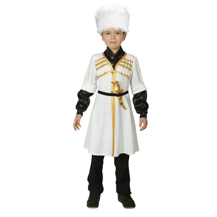 Костюм для лезгинки, для мальчика: папаха, черкеска, р-р 32, рост 122-128 см, цвет белый