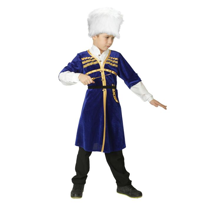 Костюм для лезгинки, для мальчика: папаха, черкеска, р-р 36, рост 146 см, цвет синий