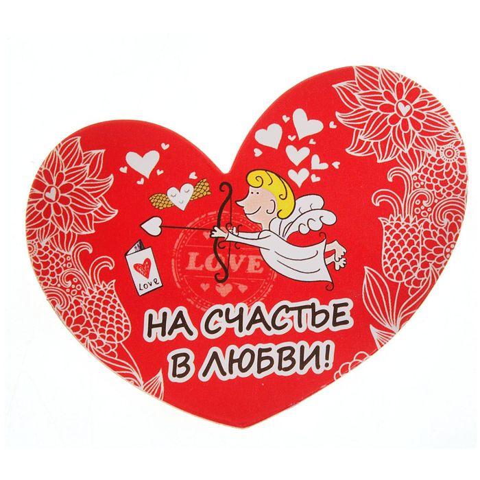 Валентинка-магнит двусторонняя «На счастье в любви»