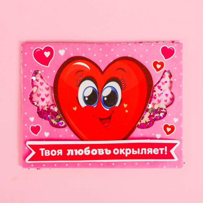 Магнит-шейкер «Твоя любовь открыляет»