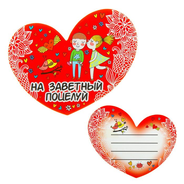 Валентинка-магнит двусторонняя «На заветный поцелуй»
