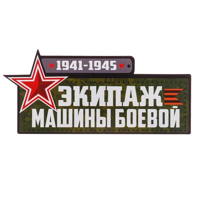 """Магнит на авто """"Экипаж машины боевой"""""""