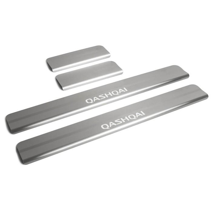 Накладки на пороги Rival для Nissan Qashqai II 2014-н.в., нерж. сталь, с надписью, 4 шт., NP.4106.3