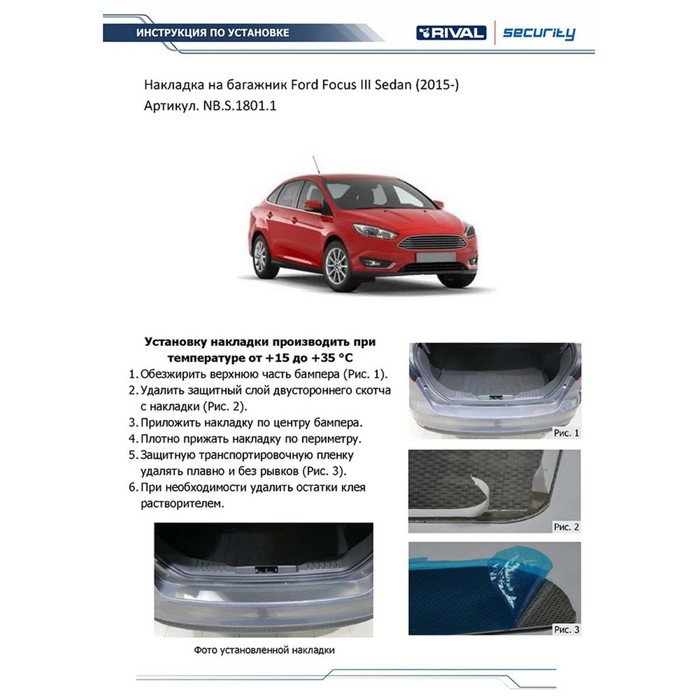 Накладка на задний бампер Rival для Ford Focus III рестайлинг седан 2015-н.в., нерж. сталь, 1 шт., NB.S.1801.1