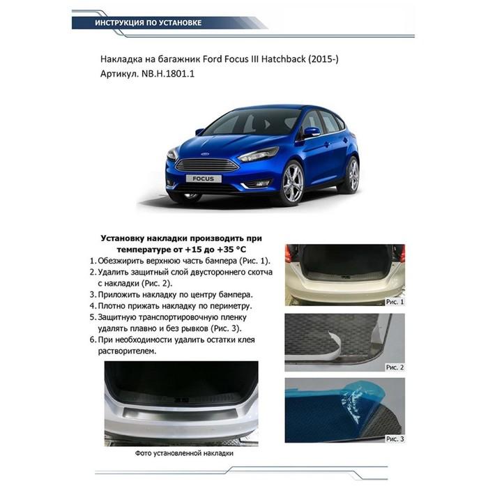 Накладка на задний бампер Rival для Ford Focus III рестайлинг хэтчбек 2015-н.в., нерж. сталь, 1 шт., NB.H.1801.1