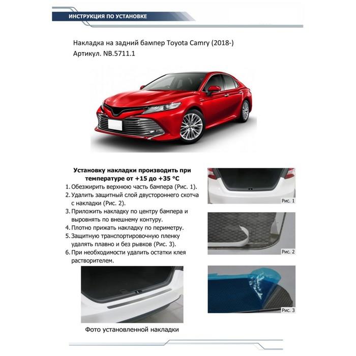 Накладка на задний бампер Rival для Toyota Camry XV70 2018-н.в., нерж. сталь, 1 шт., NB.5711.1