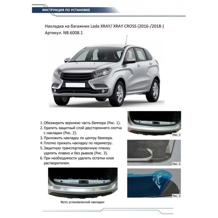 Накладка на задний бампер Rival для Lada Xray хэтчбек, Cross 2016-2018 2018-н.в., нерж. сталь, 1 шт., NB.6008.1