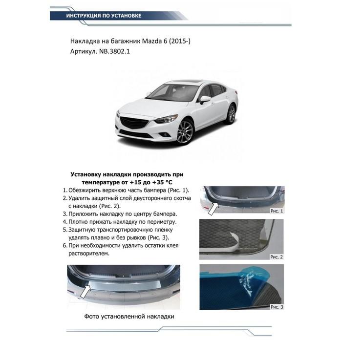 Накладка на задний бампер Rival для Mazda 6 III рестайлинг 2015-н.в., нерж. сталь, 1 шт., NB.3802.1