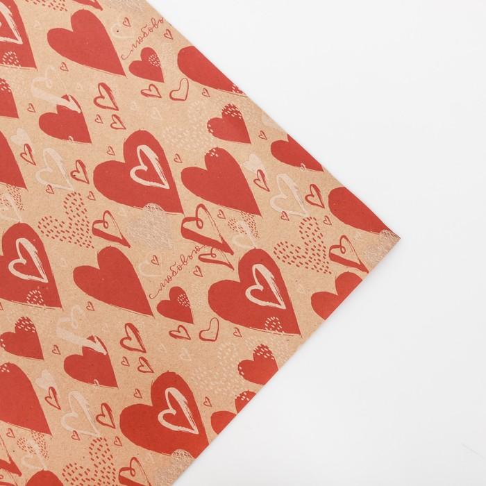 Бумага упаковочная крафтовая «Сердца», 50 × 70 см