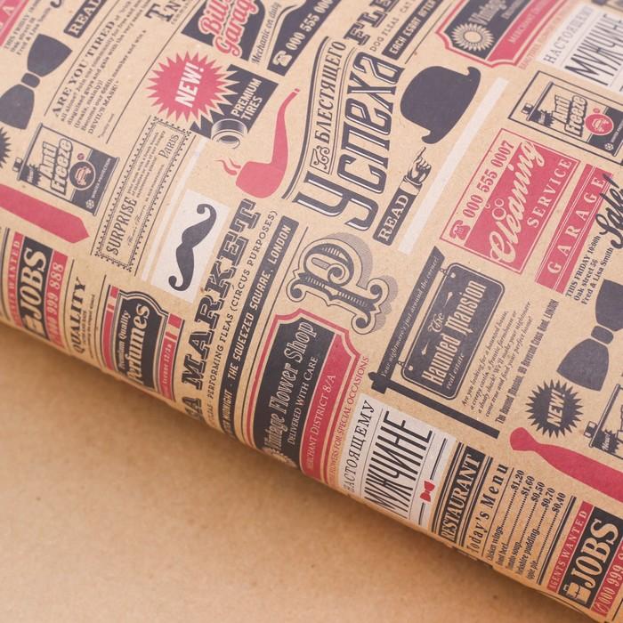 Бумага упаковочная крафтовая «Газетные вырезки», 50 × 70 см